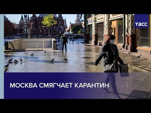 Москва смягчает карантин