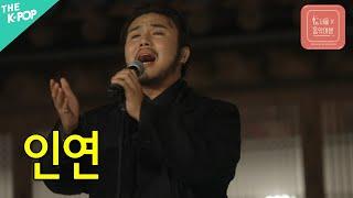 유태평양 -  인연 (원곡 : 이선희)ㅣ서울X음악여행(…