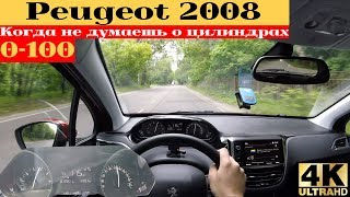 Peugeot 2008 от 0 до 100 с 3 цилиндрами под наддувом