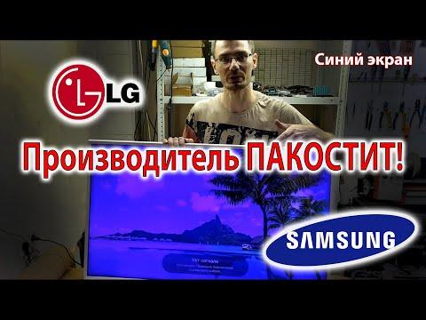 Телевизор показывает синим, фиолетовым, розовым LG 43UJ639V, LG 32lf510U и LG 43uh610v.