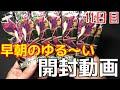 【遊戯王】早朝のゆる~い開封動画 -11日目-【インベイジョン・オブ・ヴェノム】