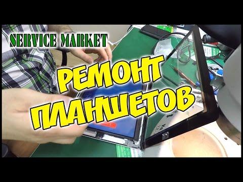 Ремонт планшетов | Ремонт Ipad в Симферополе Севастополе Ялте Крыму