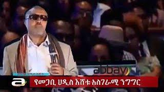 Ethiopia - እየተዝናኑ መማር ይፈልጋሉ መጋቢ ሃዲስ እሸቱ  ያደረጉት አስቂኝ እና አዝናኝ እና አስተማሪ ተጋበዙ