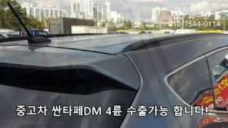 [중고차수출] 싼타페 DM TM 고연식 차량도 키로수 …