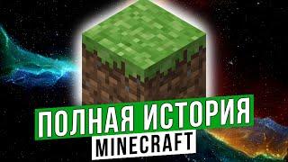Полная история Minecraft (Сборник)