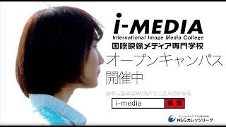 【iMEDIA】国際映像メディア専門学校CM2018「夢は言い訳なんかじゃない」