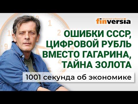 Ошибки СССР, цифровой рубль вместо Гагарина, тайна золота. Экономика за 1001 секунду