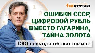 Ошибки СССР цифровой рубль вместо Гагарина тайна золота. Экономика за 1001 секунду