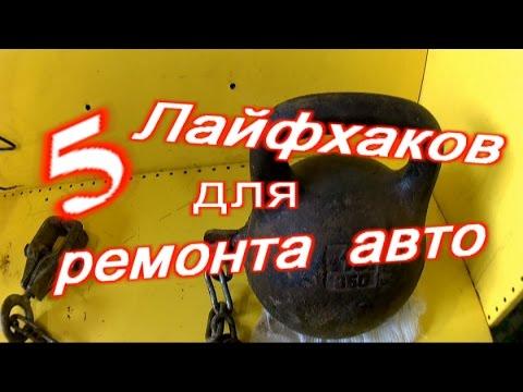 ✔Крутейшие Авто Лайфхаки, которые упростят ремонт на 100%