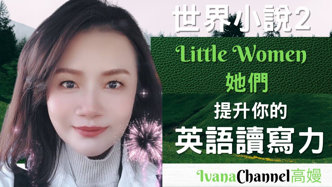 英文小說教學2021|小婦人(她們)Little Women~高嫚英文小說教學EP18