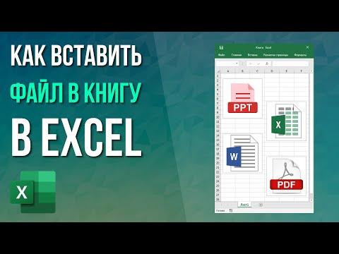 Как вставить файл в книгу Excel?