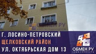Sotish Studiya doira uchun: SA, schelkovskiy R-on, Losino-Petrovsky shahar, Oktyabrskaya 13-uy