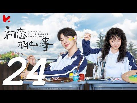 ENG SUB |《初戀那件小事 A Little Thing Called First Love》EP24——主演:賴冠霖,趙今麥,王潤澤