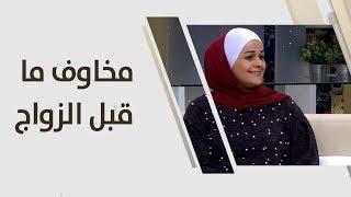 نور زياده - مخاوف ما قبل الزواج