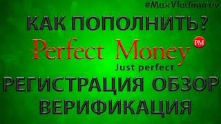 видео Perfect Money: регистрация кошелька, способы пополнения и вывода денег