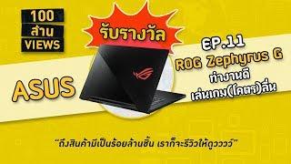 ASUS ROG Zephyrus G ทำงานดี เล่นเกม (โคตร) ลื่น  | 100 ล้าน (รี)วิวส์ EP.11