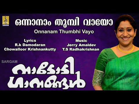 Onnanam Thumbhi Vayo - a song from Nadodi Gaanangal sung by Sujatha