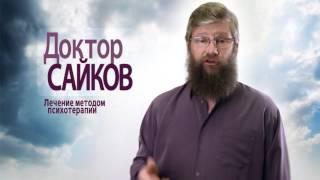 Доктор Сайков | Вместе !