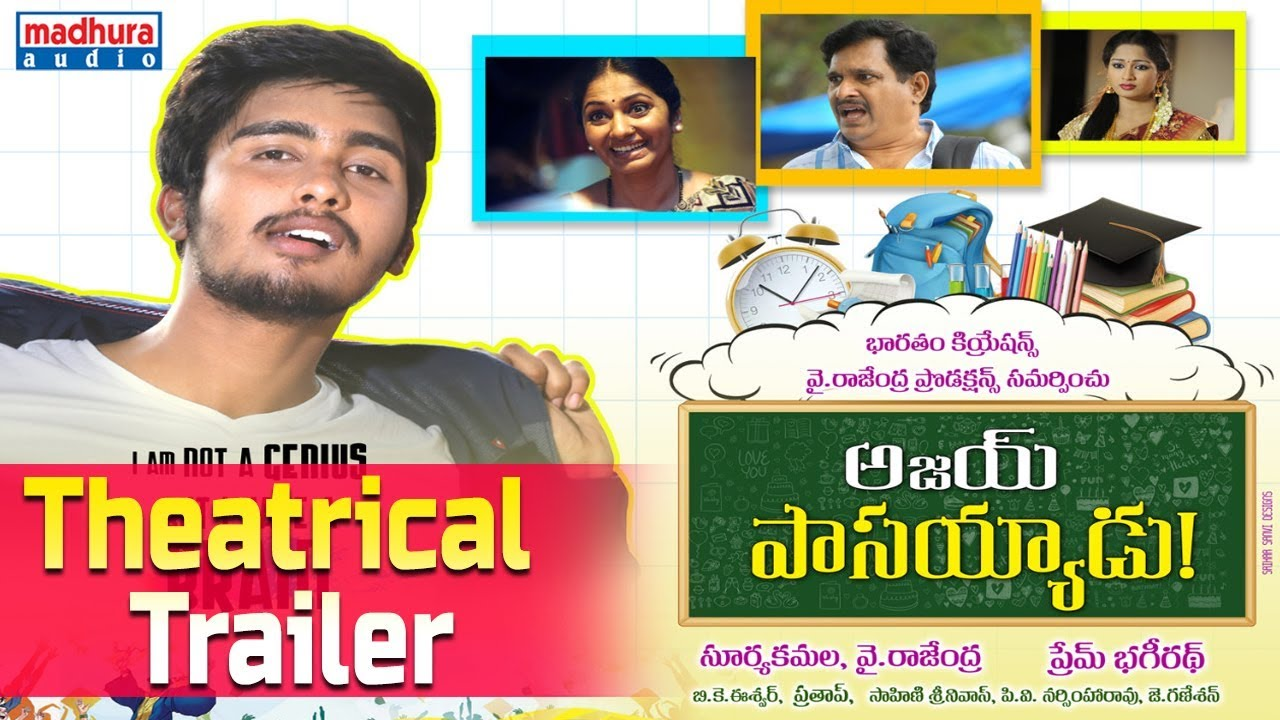 Ajay Passayyadu II Theatrical Trailer II Ajay Aman, Ambika ||  Prem Bhagirath