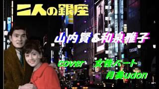 「二人の銀座」は1966年7月10日ザ・ベンチャーズが 日本で発売し...
