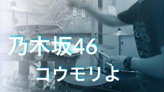 乃木坂46 - コウモリよ ドラム叩いてみた