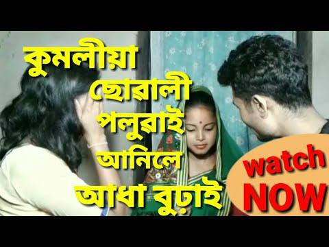 কুমলীয়া ছোৱালী পলুৱাই আনিলে আধা বুঢ়াই.../Assamese short film/Assamese comedy/Assamese funny video. thumbnail