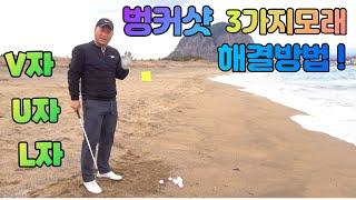 벙커샷레슨 3가지종류 모래에서 한방에 탈출하는 방법  …