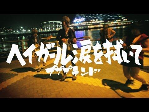 【MV】プププランド『ヘイガール涙を拭いて』