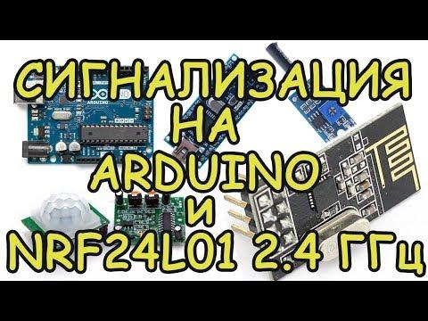 Сигнализация на Arduino и NRF24L01