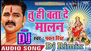 Navratri special song Dj Rimix||tu hi bata de re malan bhakti song dj Rimix||Dj Shanidev Raj Murtuja