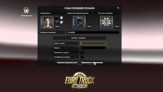 Как отключить профиль World of trucks