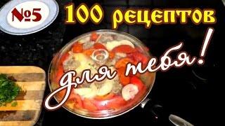 """100 рецептов для тебя!"". №5. Суп для Натальи Парбуковой"