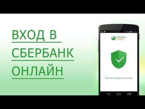 Как узнать свой логин в сбербанк онлайн через смс