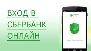 Сбербанк Онлайн, личный кабинет  - 2 способа как восстановить логин и пароль