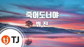[TJ노래방] 죽어도너야(화랑OST) - 뷔,진 / TJ Karaoke