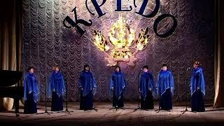 Женский вокальный ансамбль «Кредо»