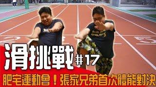 【滑挑戰#17】第一屆肥宅運動會來啦!張家兄弟的體能對決