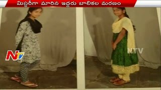 Police Special Team Investigation on Bhumika and Priyanka Death Mystery in Warangal || NTV