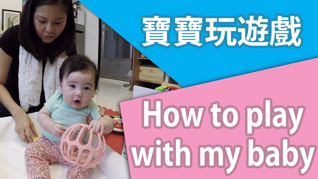 寶寶玩遊戲 - How to play with my 3 months old baby