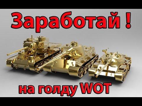 Как заработать голду в World Of Tanks бесплатно?