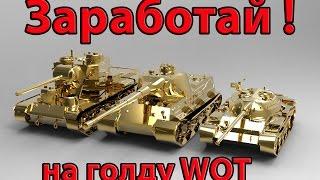 Как заработать золото голду в World of Tanks бесплатно