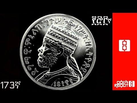 ርዕዮት:  ዝክረ ሚኒልክ - የሚኒልክ ውለታ  // Commemorating Menelik II - 8/17/2017