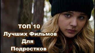 ТОП 10 Лучших Фильмов Для Подростков #3 / Что Посмотреть? КЛАССНАЯ ПОДБОРКА