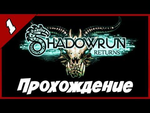 Прохождение Shadowrun Returns ► Тактическая РПГ в мире киберпанк ◄#1► Начало игры