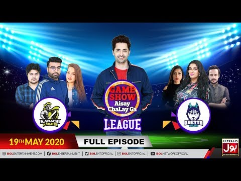 Game Show Aisay Chalay Ga League | 25th Ramzan 2020 | Danish Taimoor Show | 19th May 2020