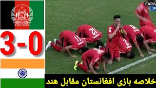 Afghanistan U19 vs India U19 0 - 3 highlights