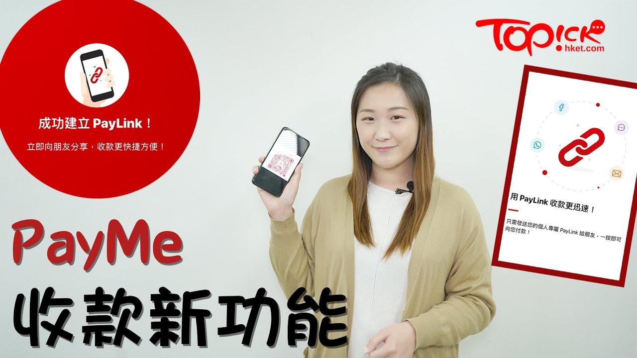 【PayMe教學】PayMe推個人專用收款連結PayLink 1分鐘設收款方式新功能【內附教學】 - YouTube