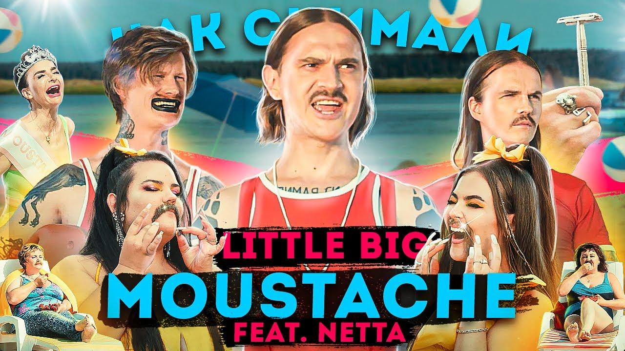 Как снимали LITTLE BIG - MOUSTACHE (feat. NETTA)