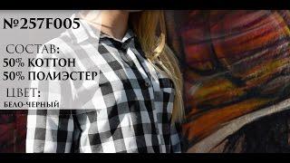 видео Женские рубашки в клетку, купить клетчатые рубашки в Украине