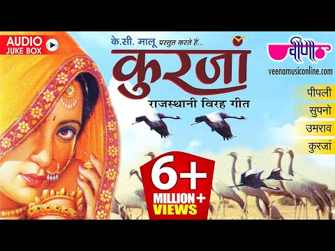 "Rajasthani Folk Songs 2018 | "" Kurjan Audio Jukebox"" (HD) 